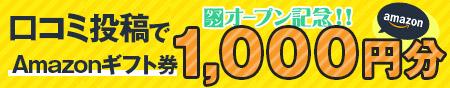 タマランオープン記念!口コミ投稿でAmazonギフト券5000円分プレゼントキャンペーン