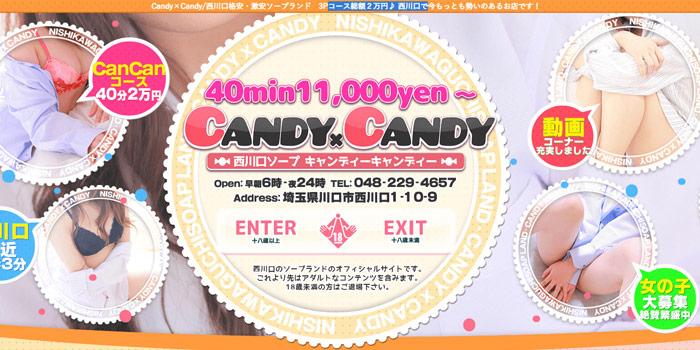 Candy×Candy(キャンディ×キャンディ)