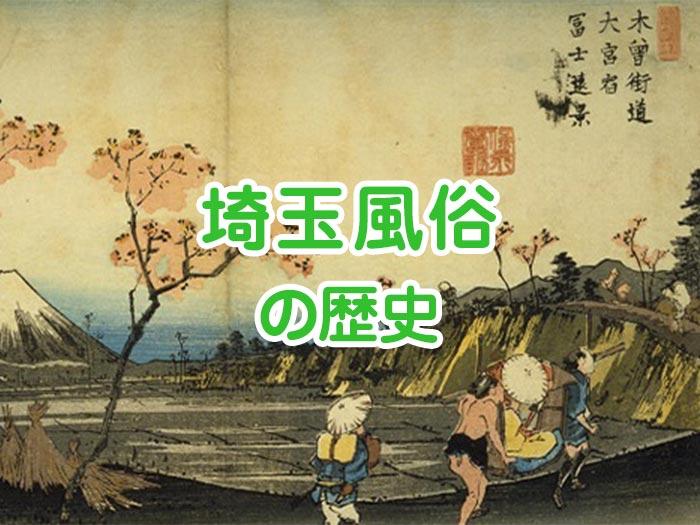 埼玉風俗街の歴史