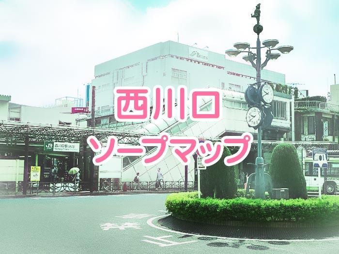 西川口のソープランド総額順リスト【マップ付】