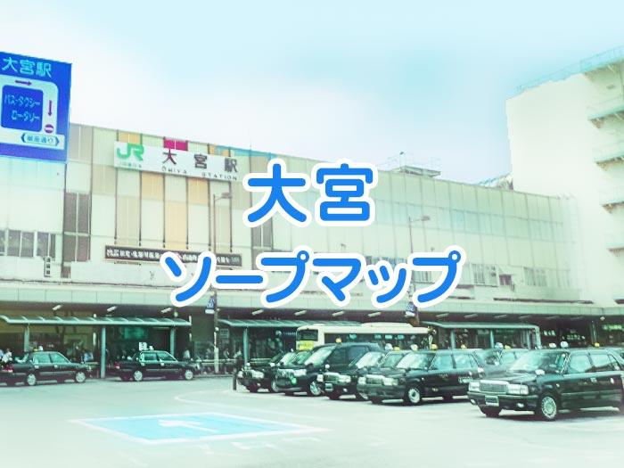 大宮のソープランド総額順リスト【マップ付】