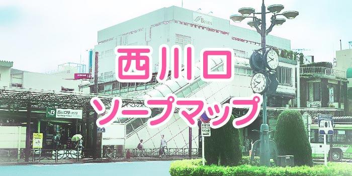 西川口ソープマップ
